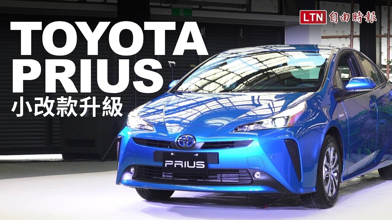 Toyota Prius 小改款發表,正式售價與預售價格相同!(內有影音)