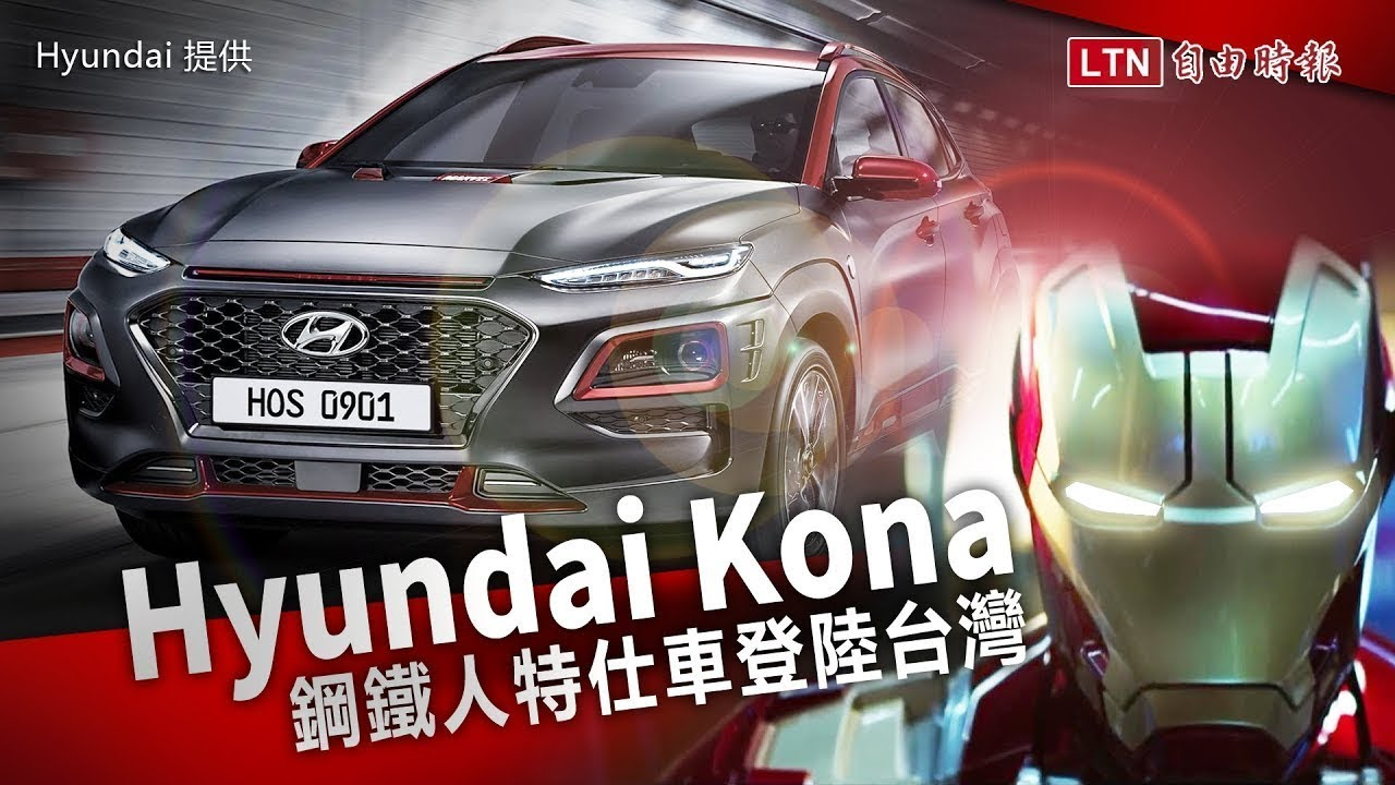 台灣僅 50 輛!Hyundai Kona 鋼鐵人版預售價格先曝光