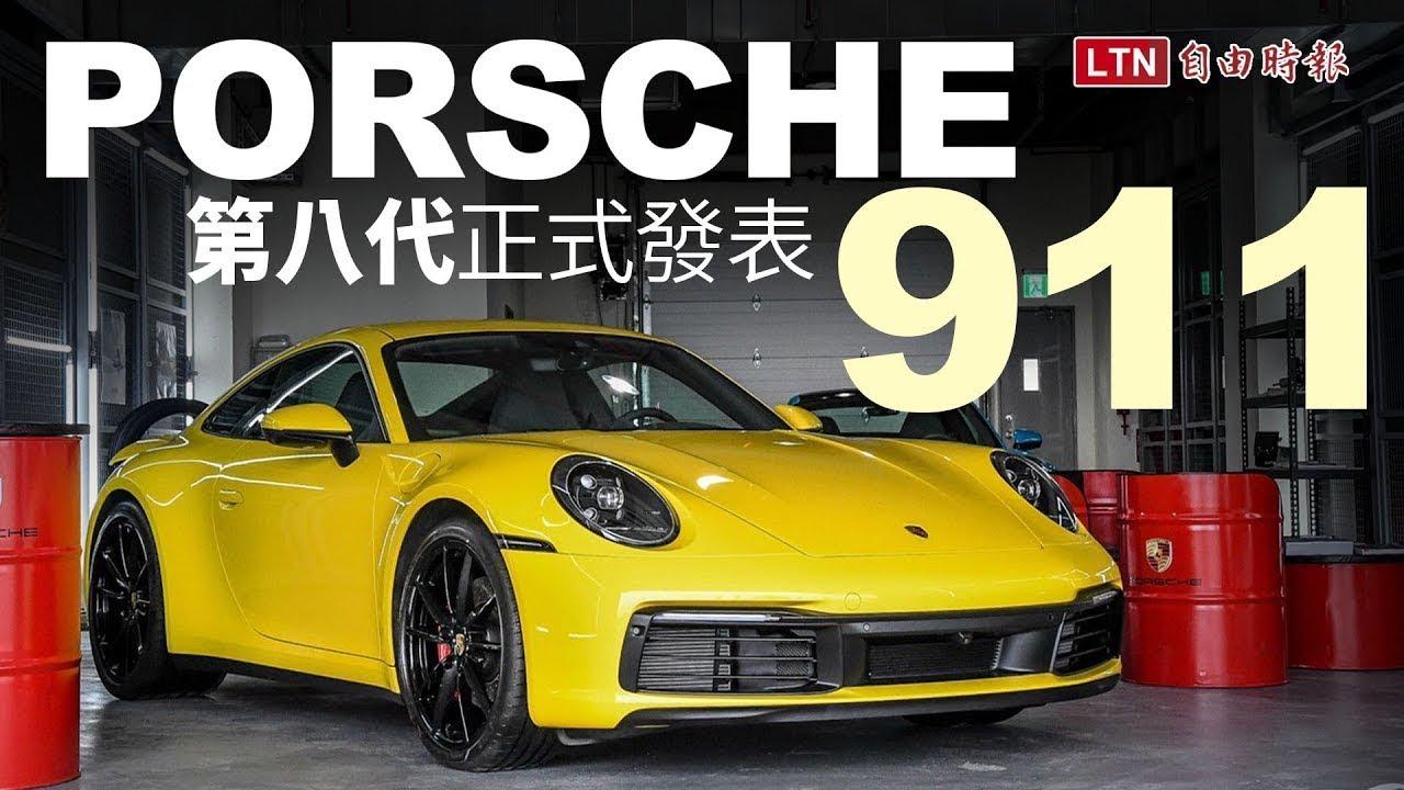 台中麗寶熱情開催,Porsche 911 第八代正式發表!〈內有相片集〉