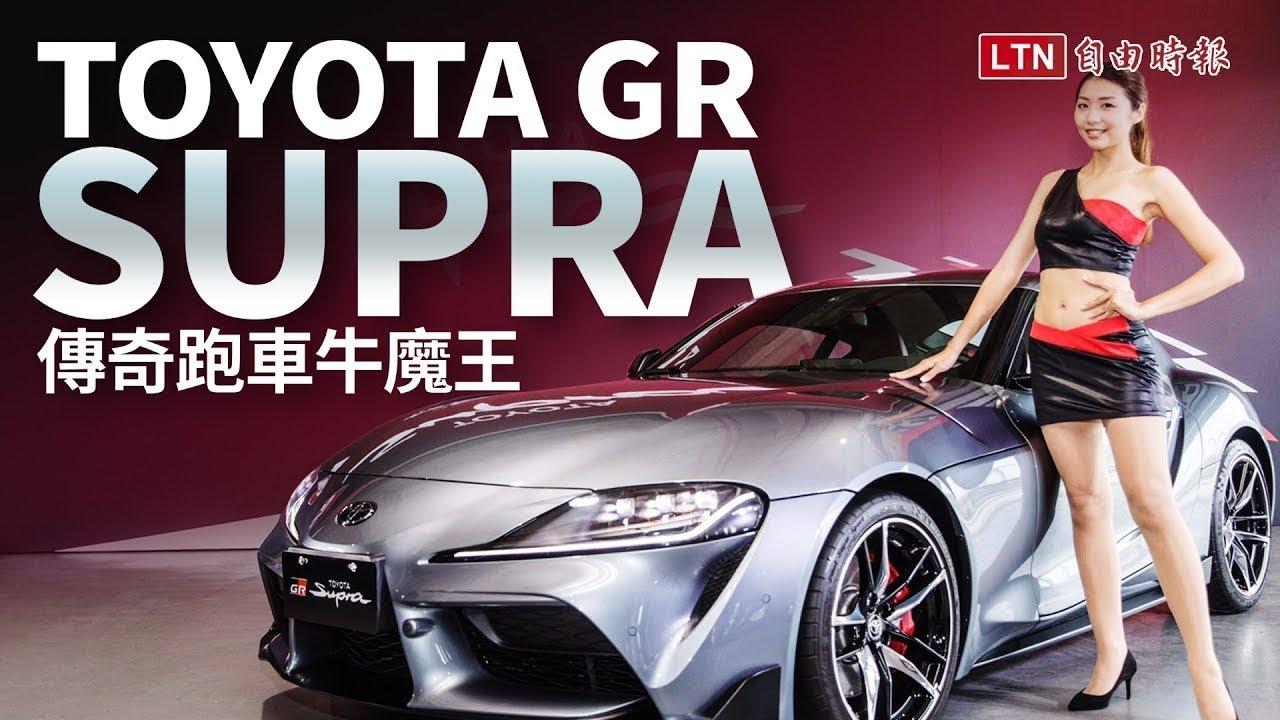 Toyota 經典跑車台灣正式發表!GR Supra 新增 2.0T 動力選擇