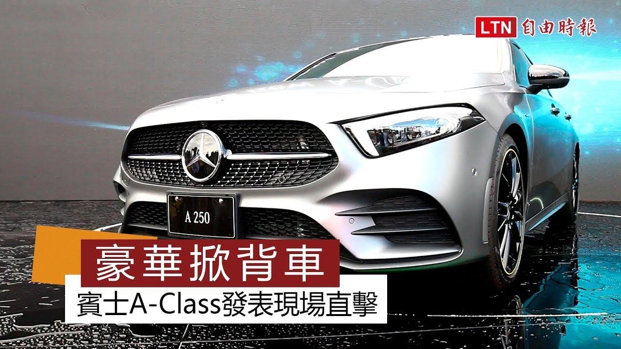 全新賓士 A-Class 台灣發表!強勢進軍豪華掀背車市場