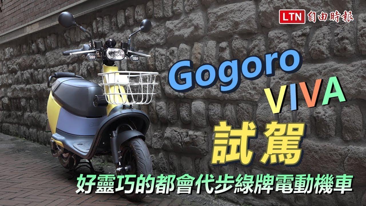 綠燈起步海放 125 機車?Gogoro Viva 綠牌電動機車試駕(有影音)