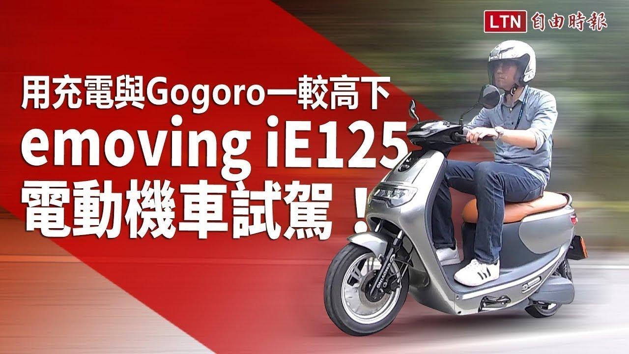 用充電與 Gogoro 一較高下,emoving iE125 電動機車試駕!