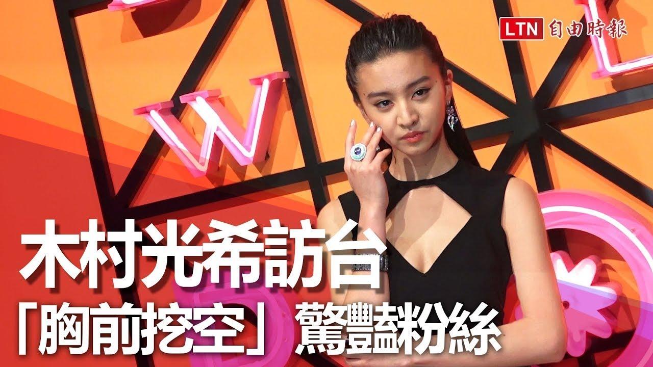 (有片)木村光希胸前挖空驚豔台灣粉絲!躲在旁偷看的「她」更搶鏡...