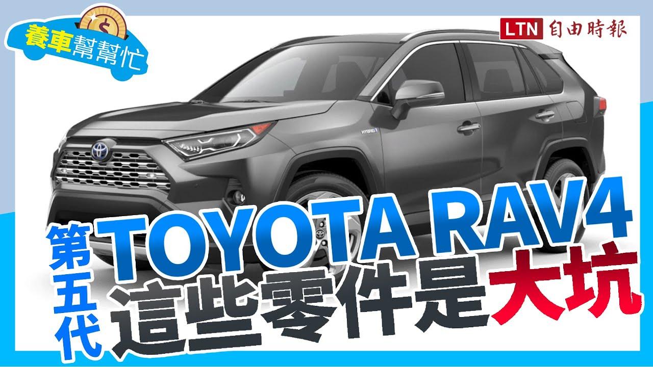國民車第五代Toyota RAV4,養車成本大分析!