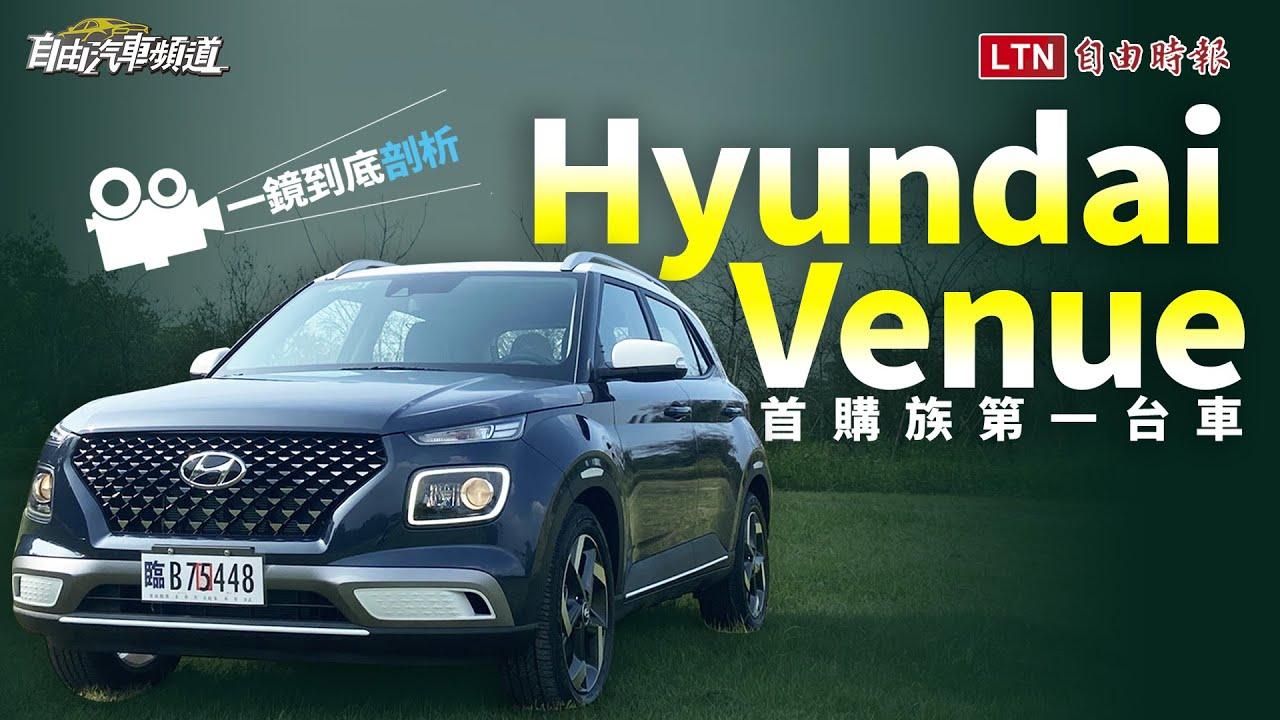 對手鎖定 Toyota Yaris 與 Honda Fit?Hyundai Venue 試