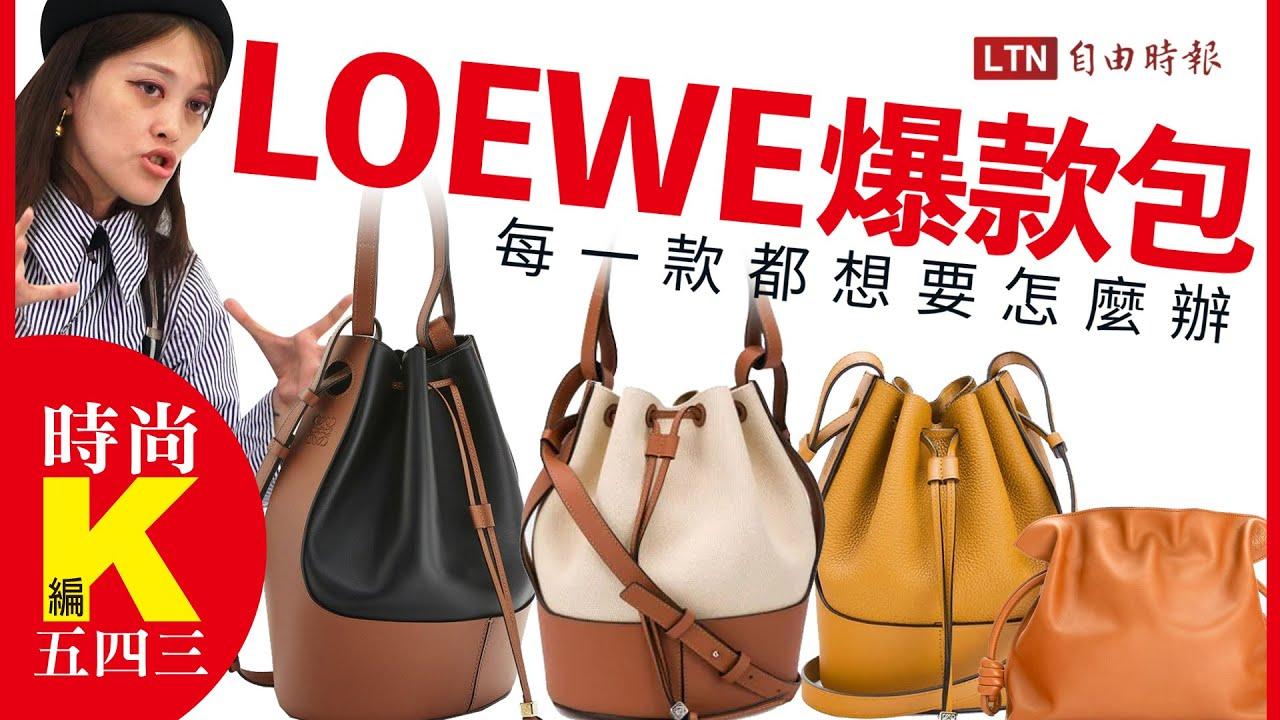 下一個It Bag大熱門?Loewe全新水桶包「氣球提手上」太吸睛
