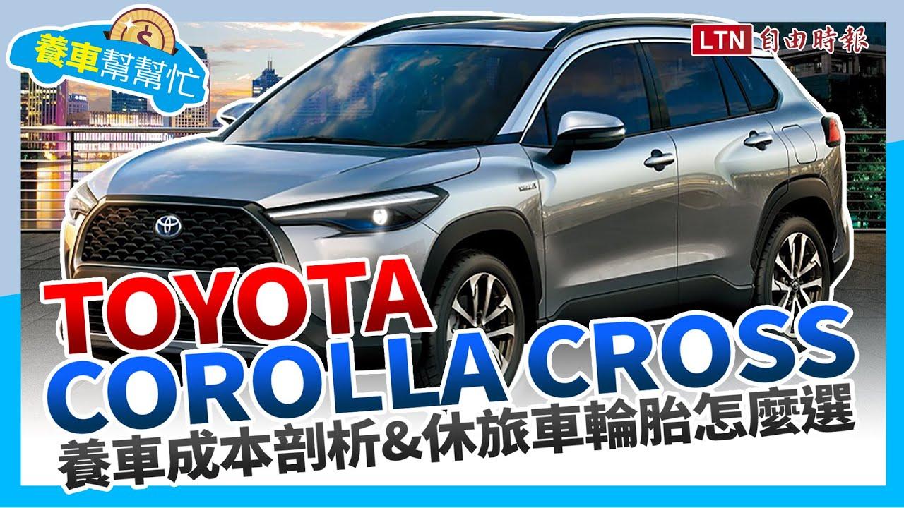 【養車幫幫忙】Toyota Corolla Cross養車成本剖析&休旅車輪胎怎麼選