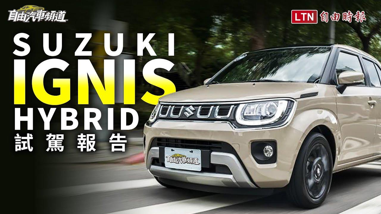 帶「電」的都會小車 !Suzuki 新 Ignis 試駕報告