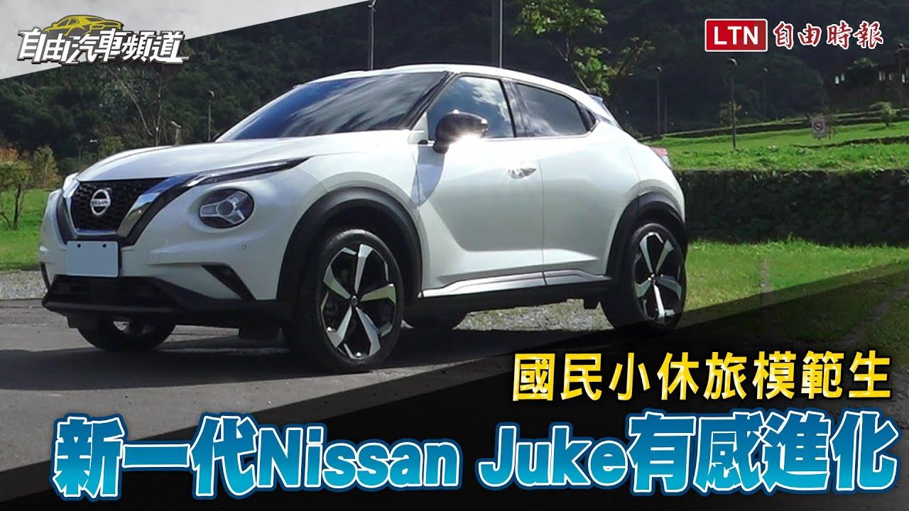 國民小休旅模範生,新一代 Nissan Juke 有感進化!