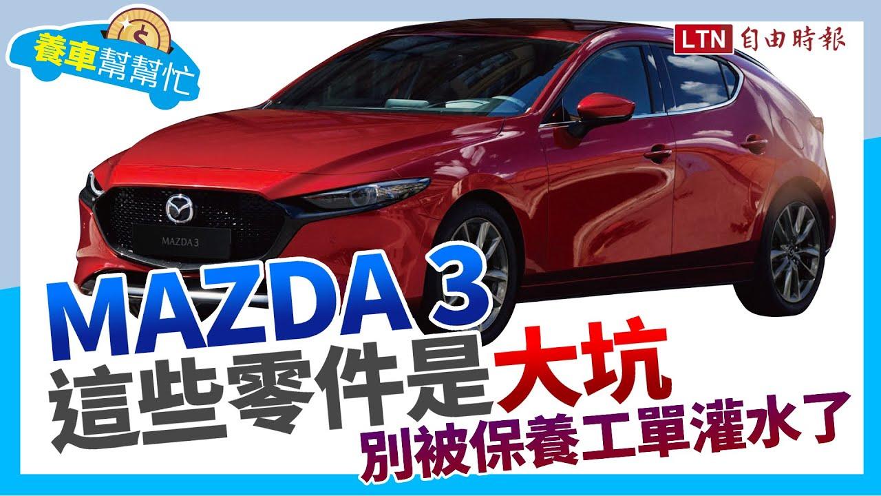 主流掀背車的鐵三角,Mazda 3 養護成本大剖析!