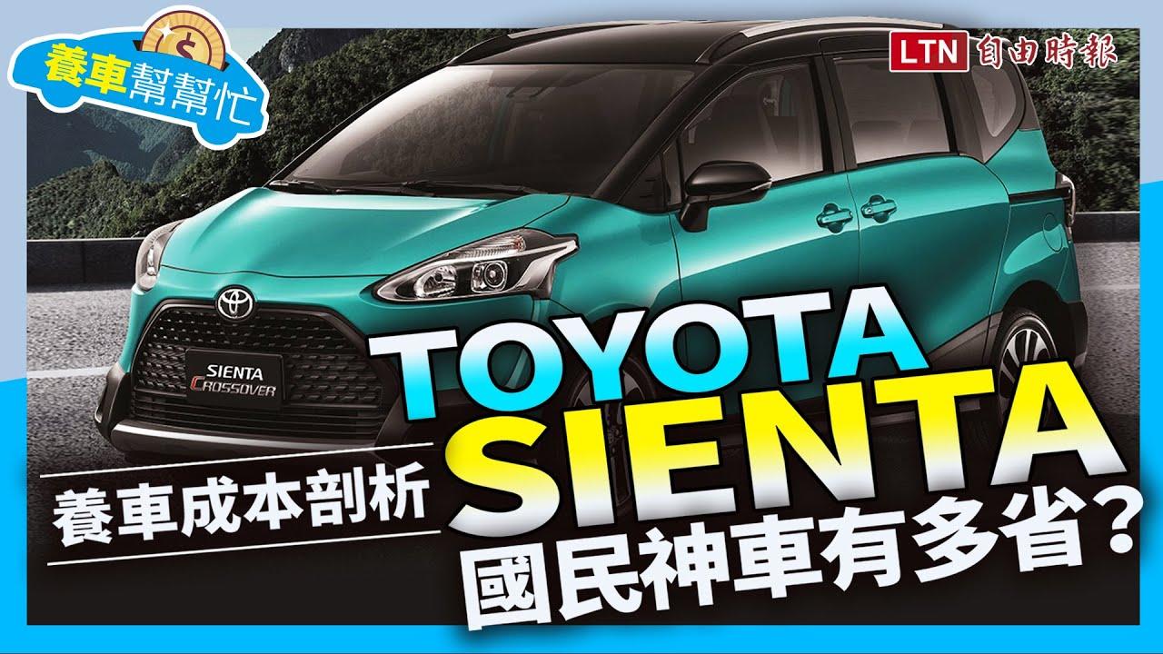 好養、好顧又能坐 7 人,Toyota Sienta 養車成本剖析!