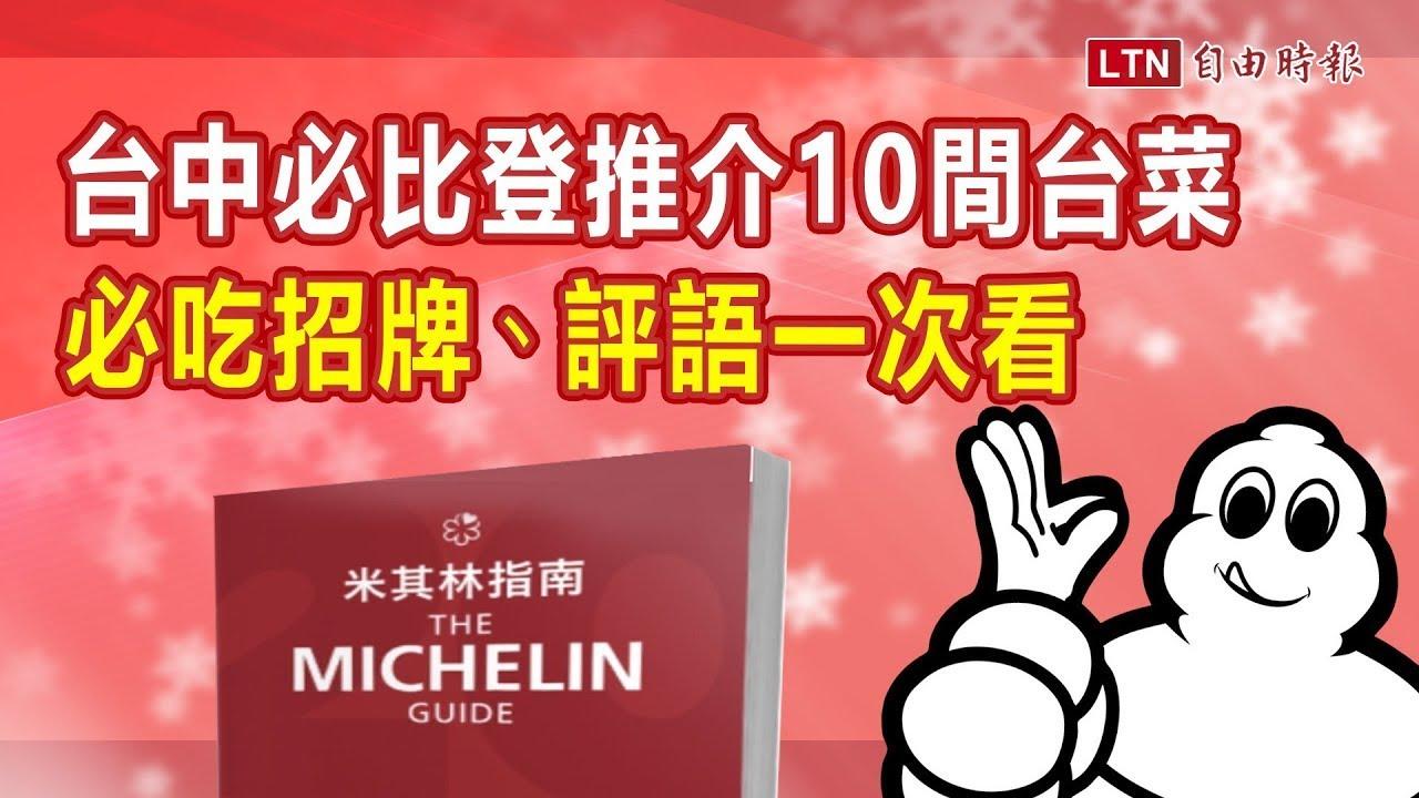 <2020台中必比登推介》21家美食名單發表!台灣菜、滷豬腳在地小吃全上榜