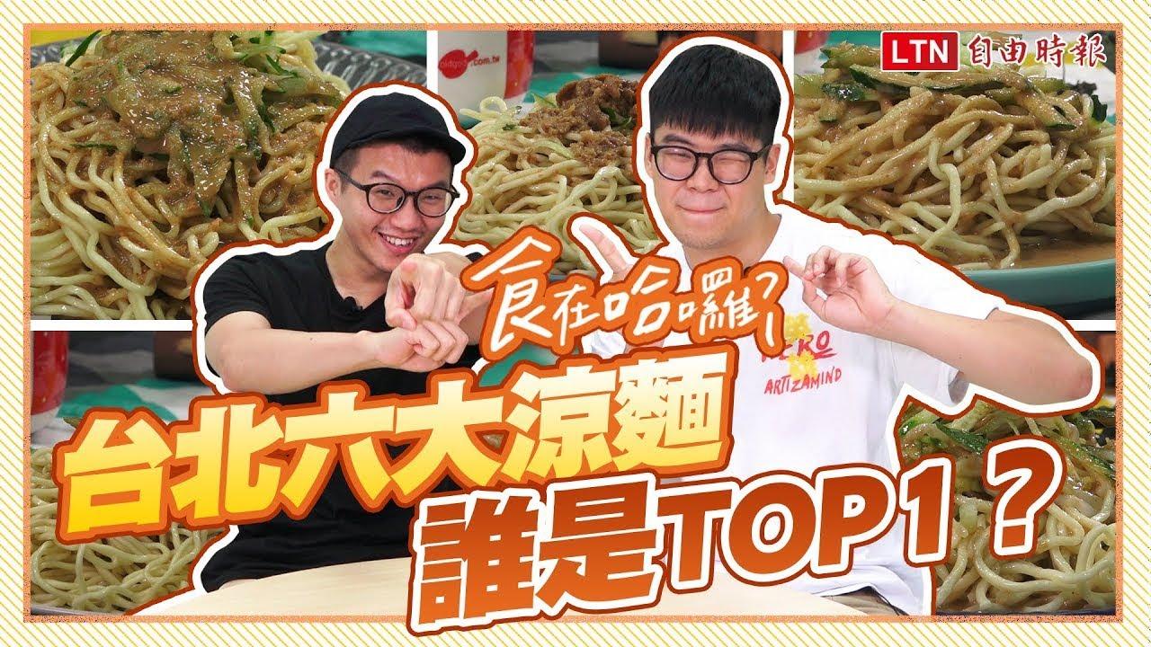 <《食在哈囉》夏天美食首選 台北6大涼麵TOP1竟然是這間?!