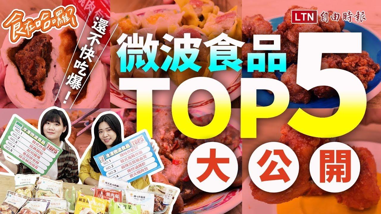 <超商冷凍食品防疫備起來!TOP 5 排行榜最熱賣是「這口味炸雞」