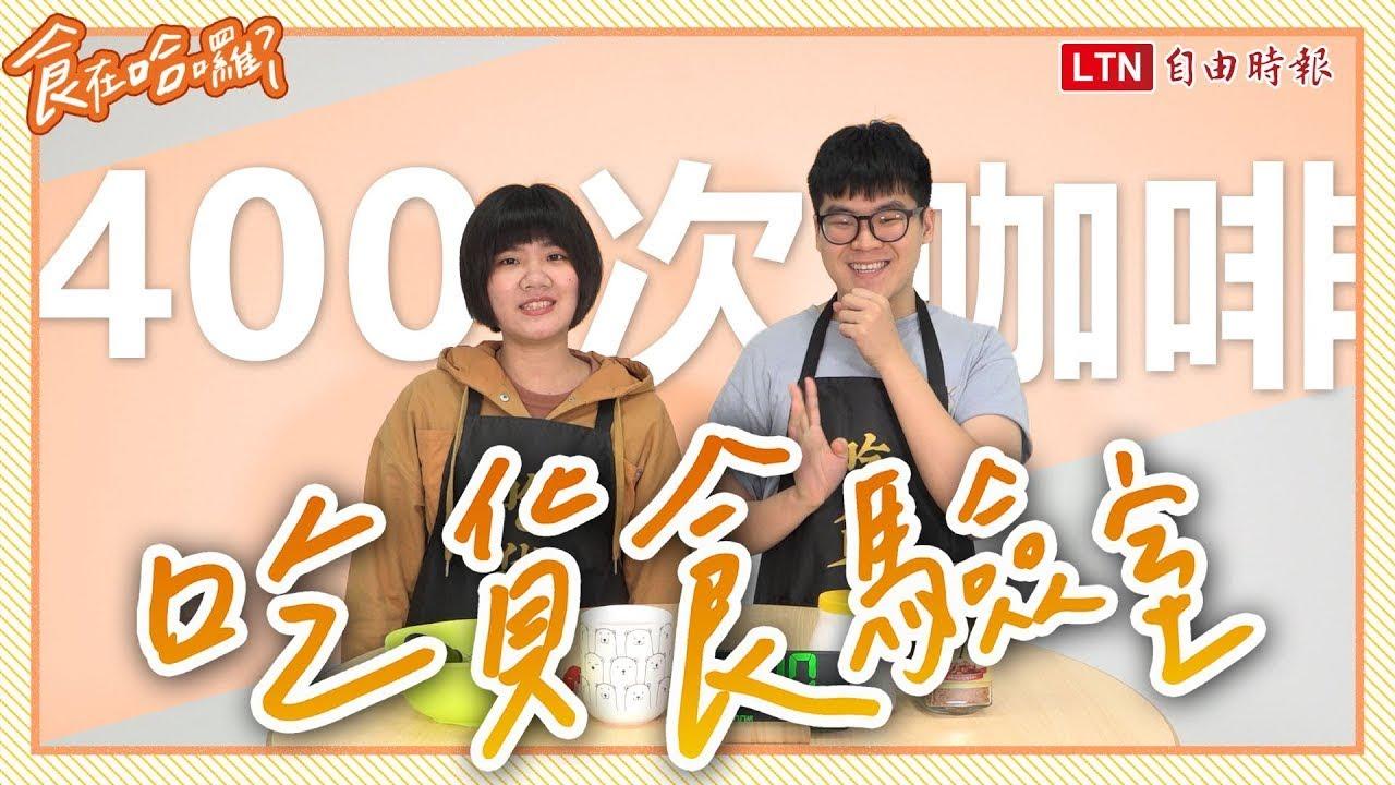 <《食在哈囉:吃貨食驗室》夢幻漸層「400次咖啡」實做!打出完美奶蓋的關鍵破解!