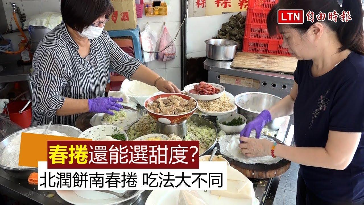 <必吃片》春捲還能選甜度?北潤餅南春捲PK 美味任你選!