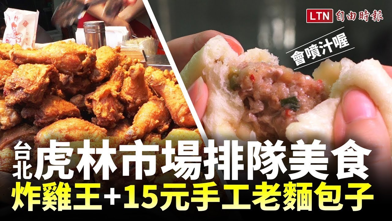 <噴汁首選!台北虎林市場排隊美食  必吃秒殺炸雞王、15元手工老麵包子