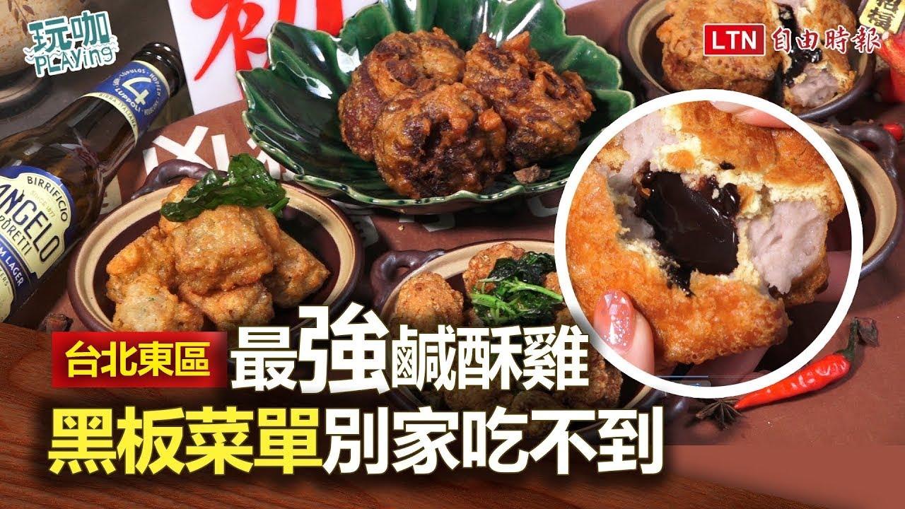 <「台北東區最強鹹酥雞」星級名廚也愛吃!隱藏菜蝦味糕渣、芋泥餅夾爆漿巧克力