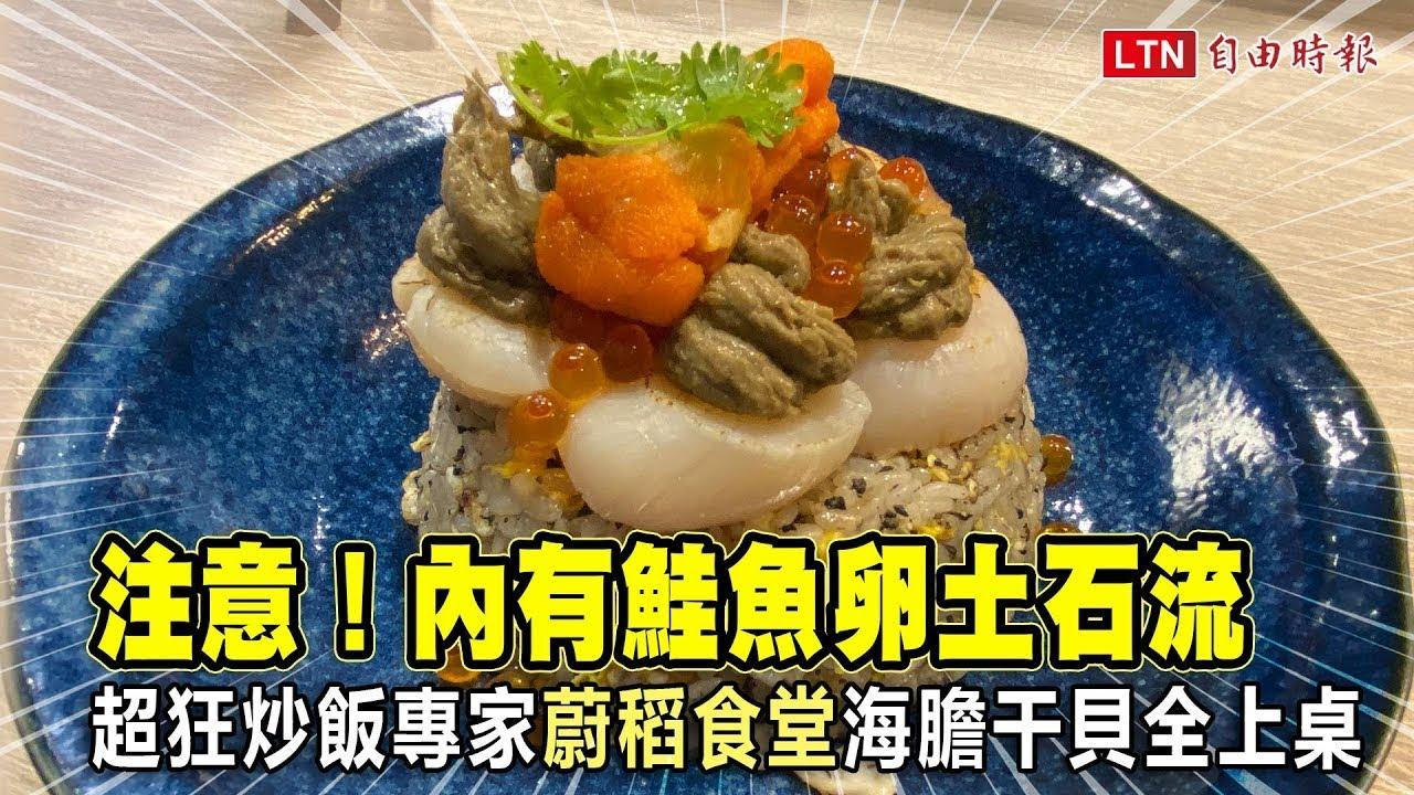 <注意!內有鮭魚卵土石流 超狂炒飯專家「蔚稻食堂」海膽干貝全上桌