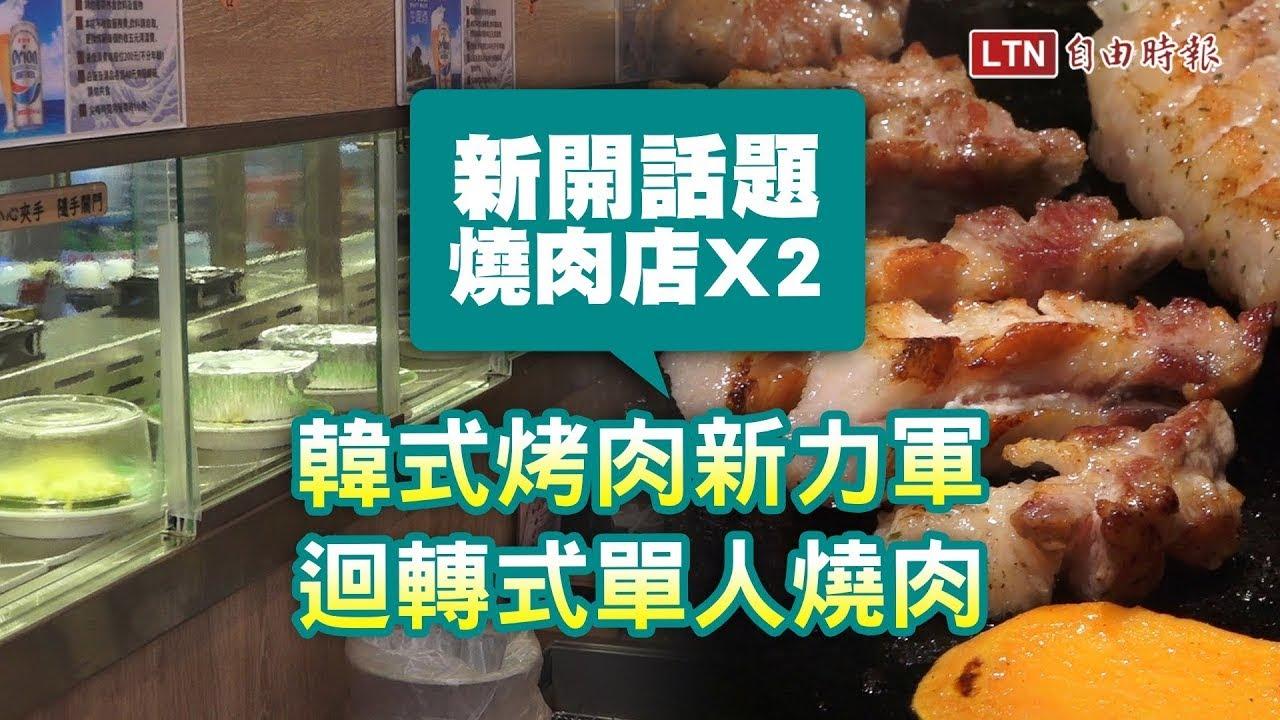 <台北新開燒烤美食!韓式烤肉「專業代烤」VS.「冷藏迴轉台」單人就能吃