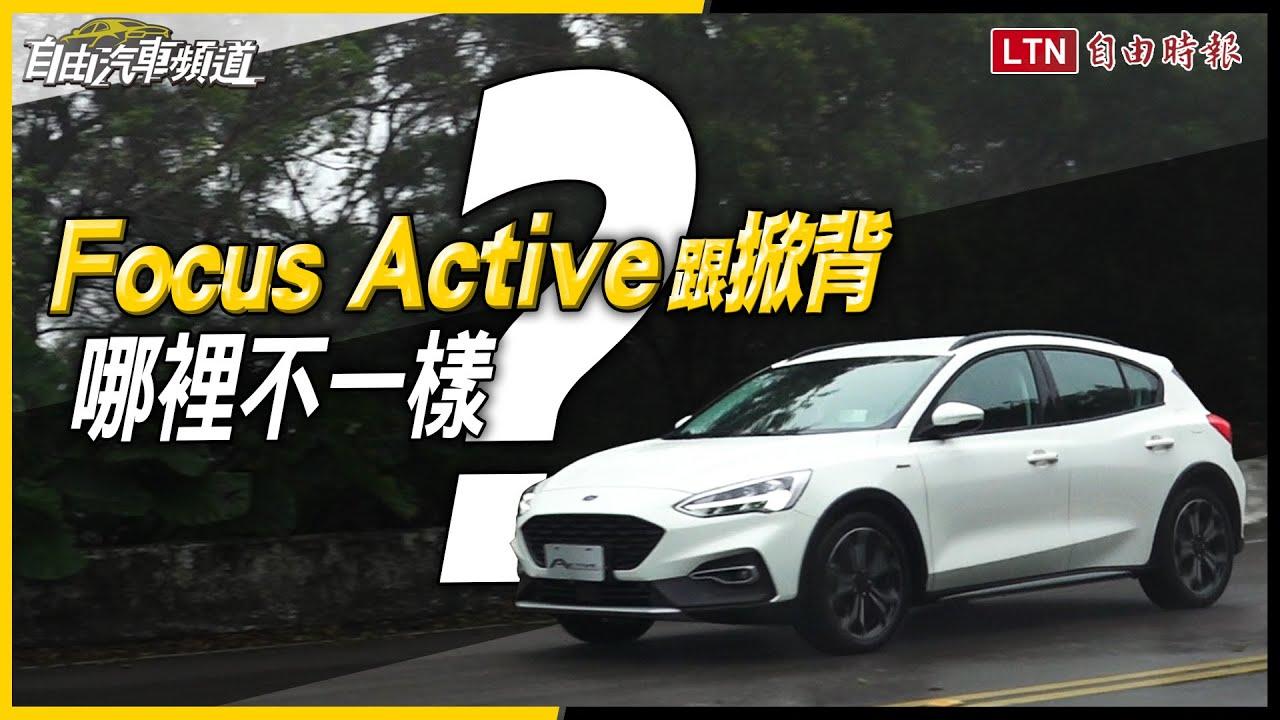 (影音) 可以開去越野的前驅車,Ford Focus Active 試駕報告!