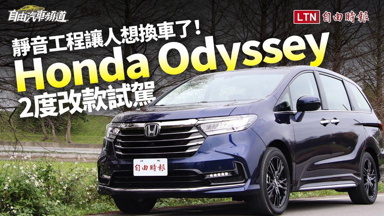 靜音工程讓人想換車了 ! Honda Odyssey二度小改款8個特點