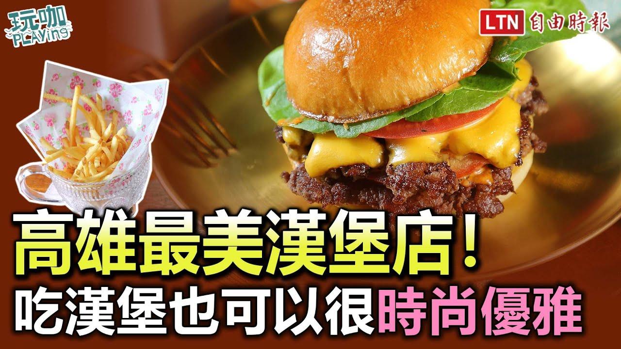 <低調巷弄暗藏「高雄最美漢堡店」!雙層A5和牛、麻辣牛筋夾漢堡超霸氣