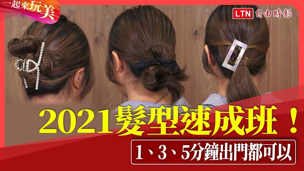 一頭亂髮急出門?1、3、5分鐘變化髮型還能「遮油頭」!