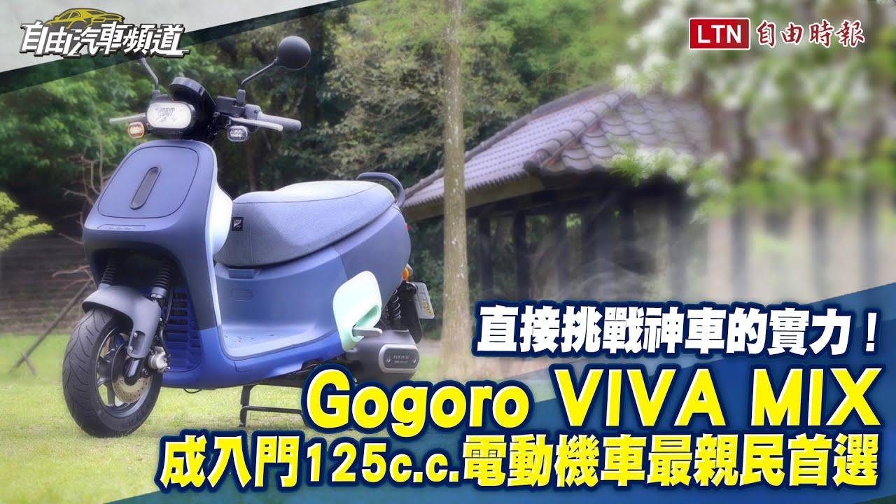 試駕報告》直接挑戰神車的實力! Gogoro VIVA MIX 成入門 125 c.c.