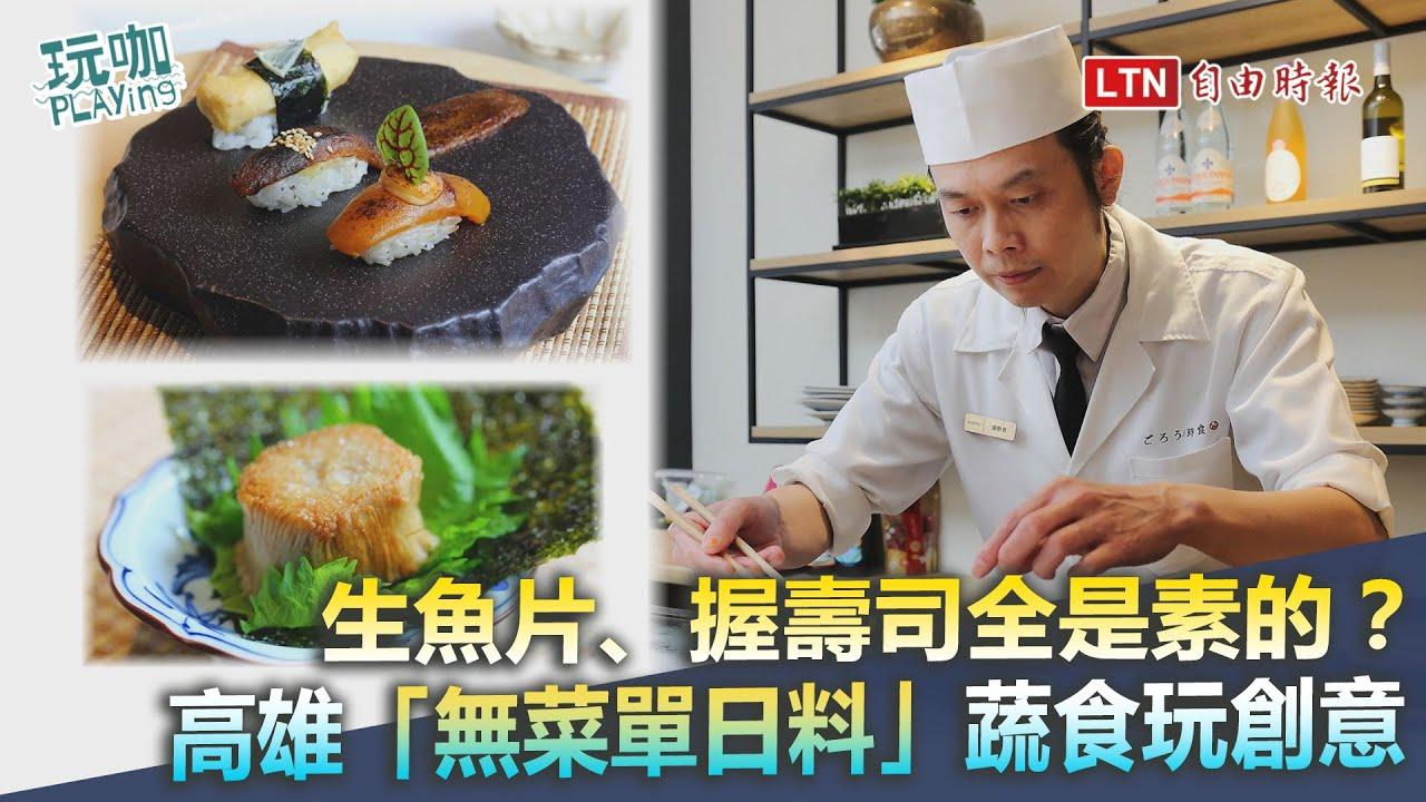 <生魚片、握壽司全是蔬果偽裝?吃不出是素食的「無菜單日料」板前大玩猜猜樂