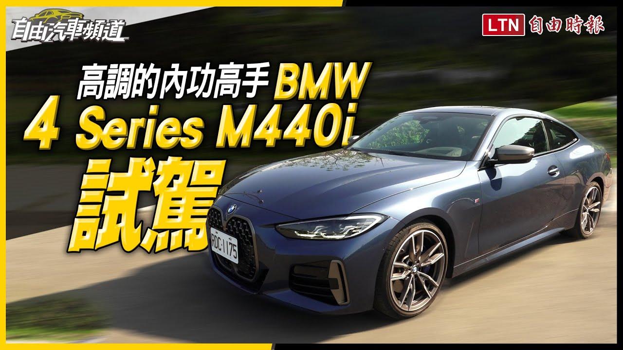 (影音) 高調的內功高手,BMW 4 Series M440i 試駕報告!