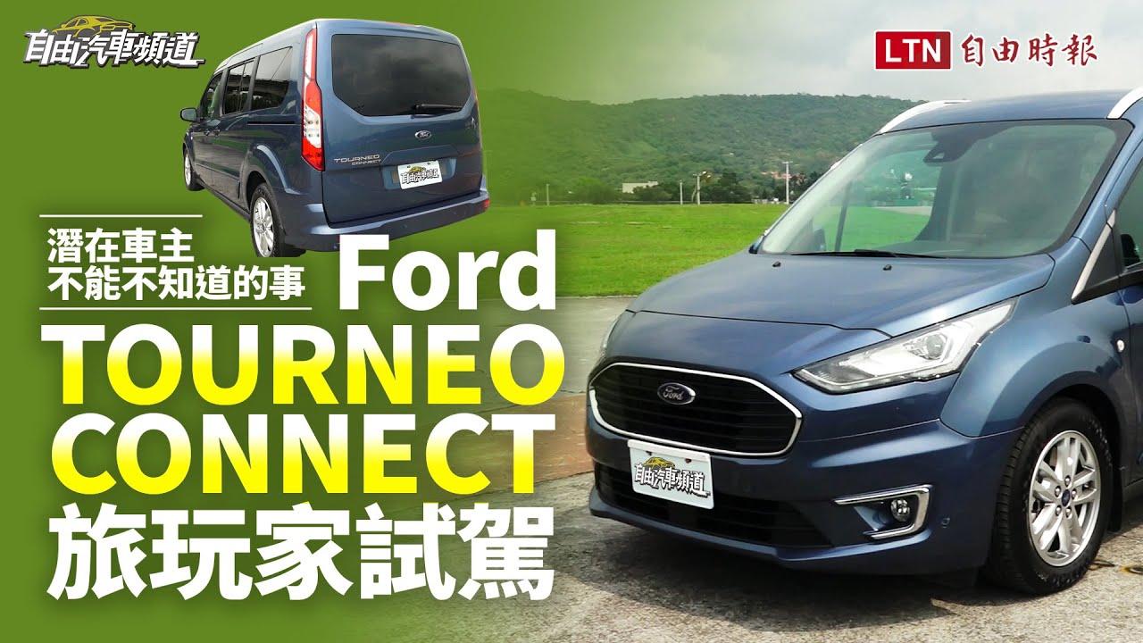 潛在車主不能不知道的事,Ford Tourneo Connect 旅玩家試駕報告!