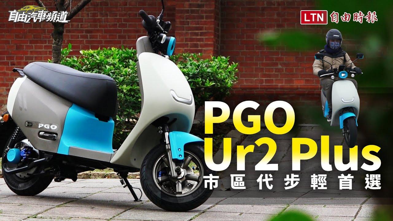 多數人都能看得順眼的電動機車!PGO Ur2 Plus 試駕