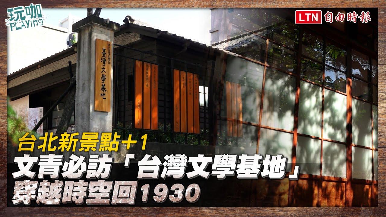 <台北新景點!文青必訪「台灣文學基地」 穿越時空回1930年代