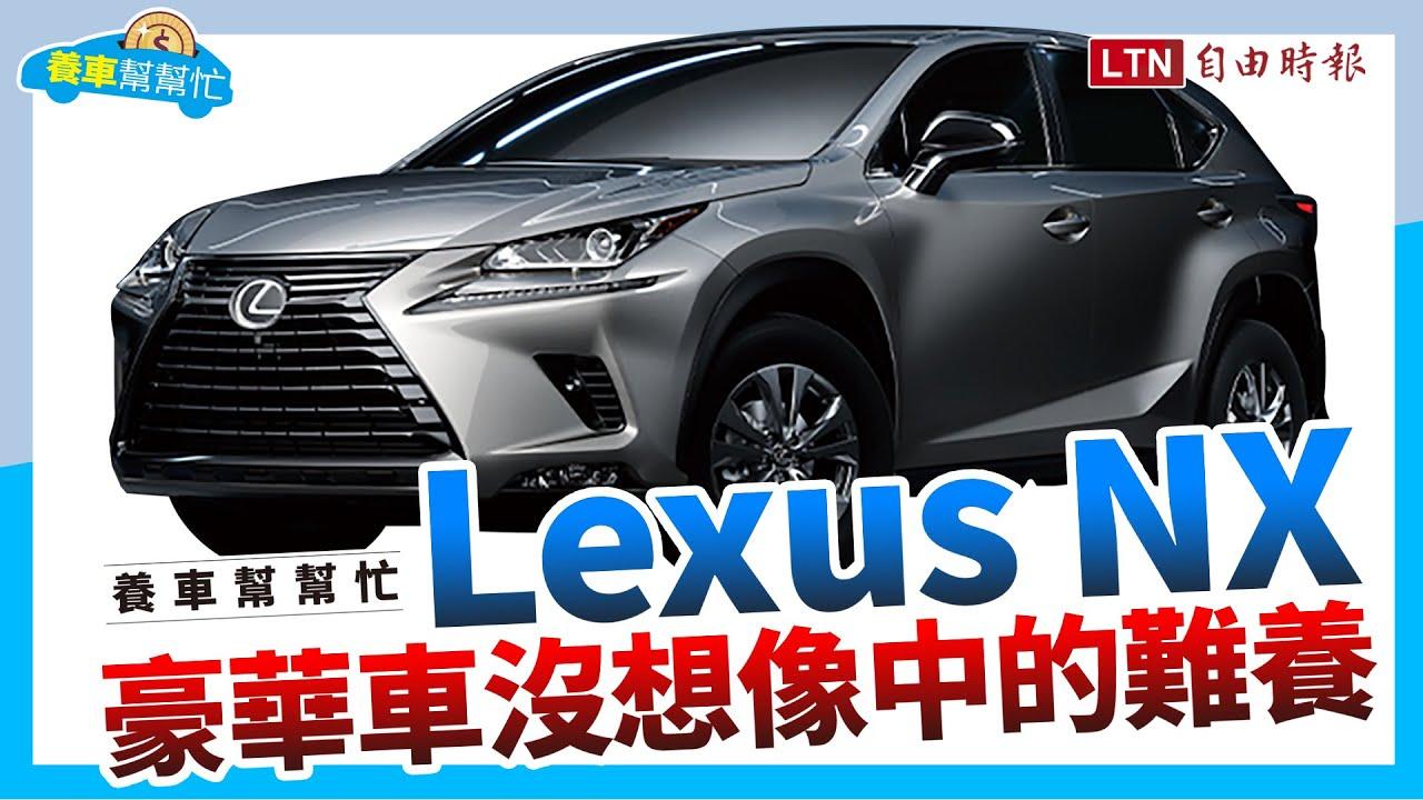 豪華車沒想像中難養,Lexus NX 養車成本剖析+大改款動向預測!