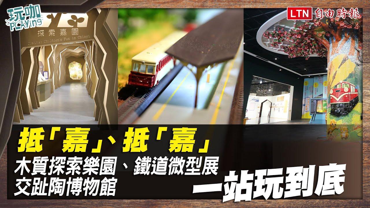 <嘉義免費親子景點!木質探索樂園、鐵道微型展、交趾陶博物館一站玩到底