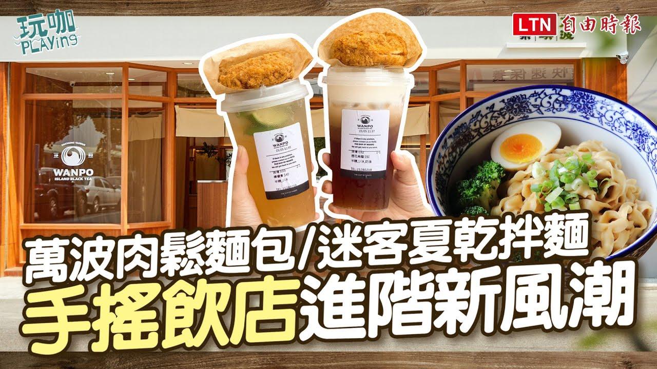 <萬波吃得到肉鬆麵包!全新日系概念店「The Ship by Wanpo」用拉霸機取茶