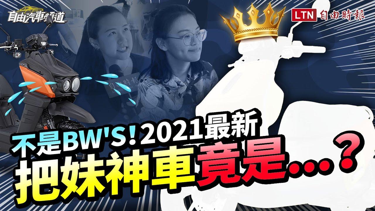 勁戰、BW'S跌落神壇!2021最新把妹神車就是「它」