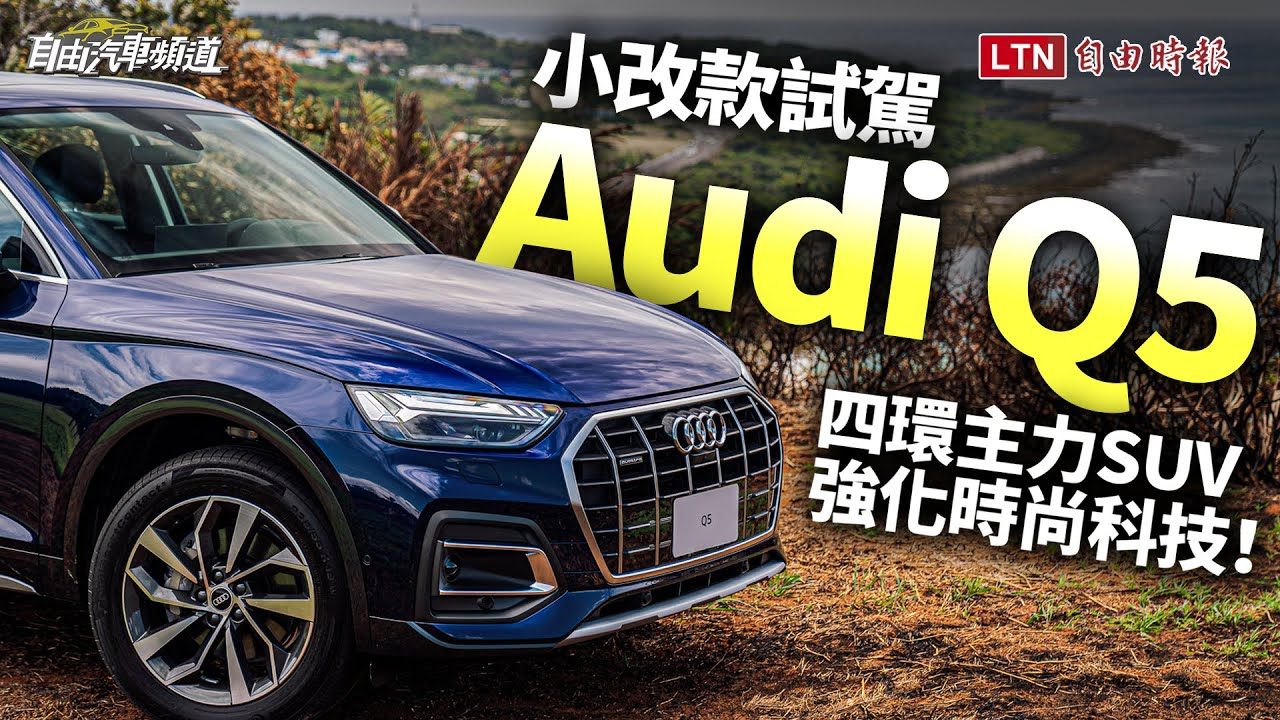 四環主力 SUV 強化時尚科技!Audi Q5 小改款試駕