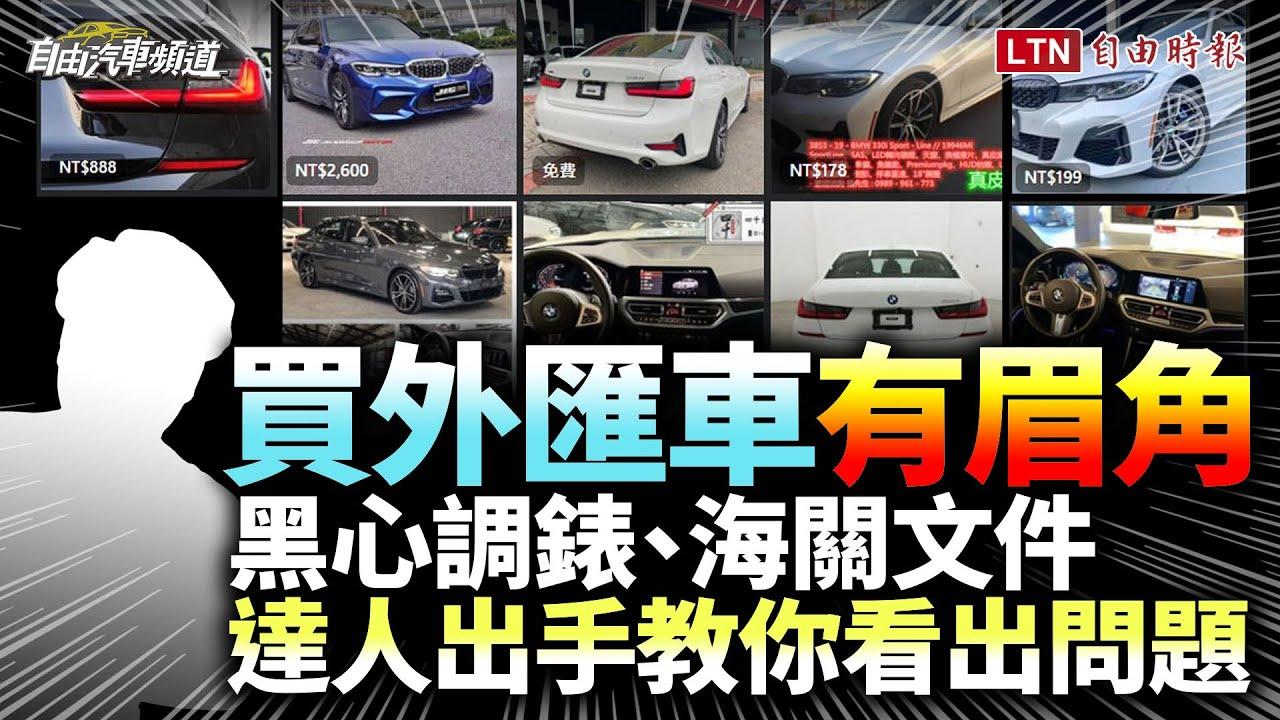 買外匯車有「眉角」:黑心調錶、海關文件達人出手教你看出問題!