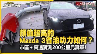 顏值超高的 Mazda 3 省油功力如何?市區+高速實測 200 公里見真章!(影音)