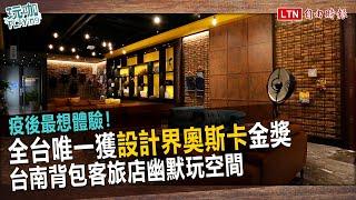 <疫後最想體驗!全台旅店唯一獲「設計界奧斯卡」台南OINN巷弄潮旅幽默玩空間