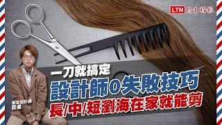 (影片)自剪劉海怕失手?髮型師傳授「0失敗」訣竅   短/中/長一刀漂亮成型