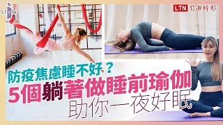 防疫焦慮睡不好?5招睡前瑜伽「躺著做」  放鬆身心助好眠