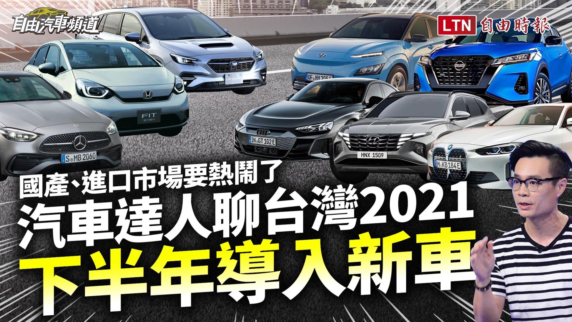 台灣下半年話題新車,汽車達人帶你逐一了解!