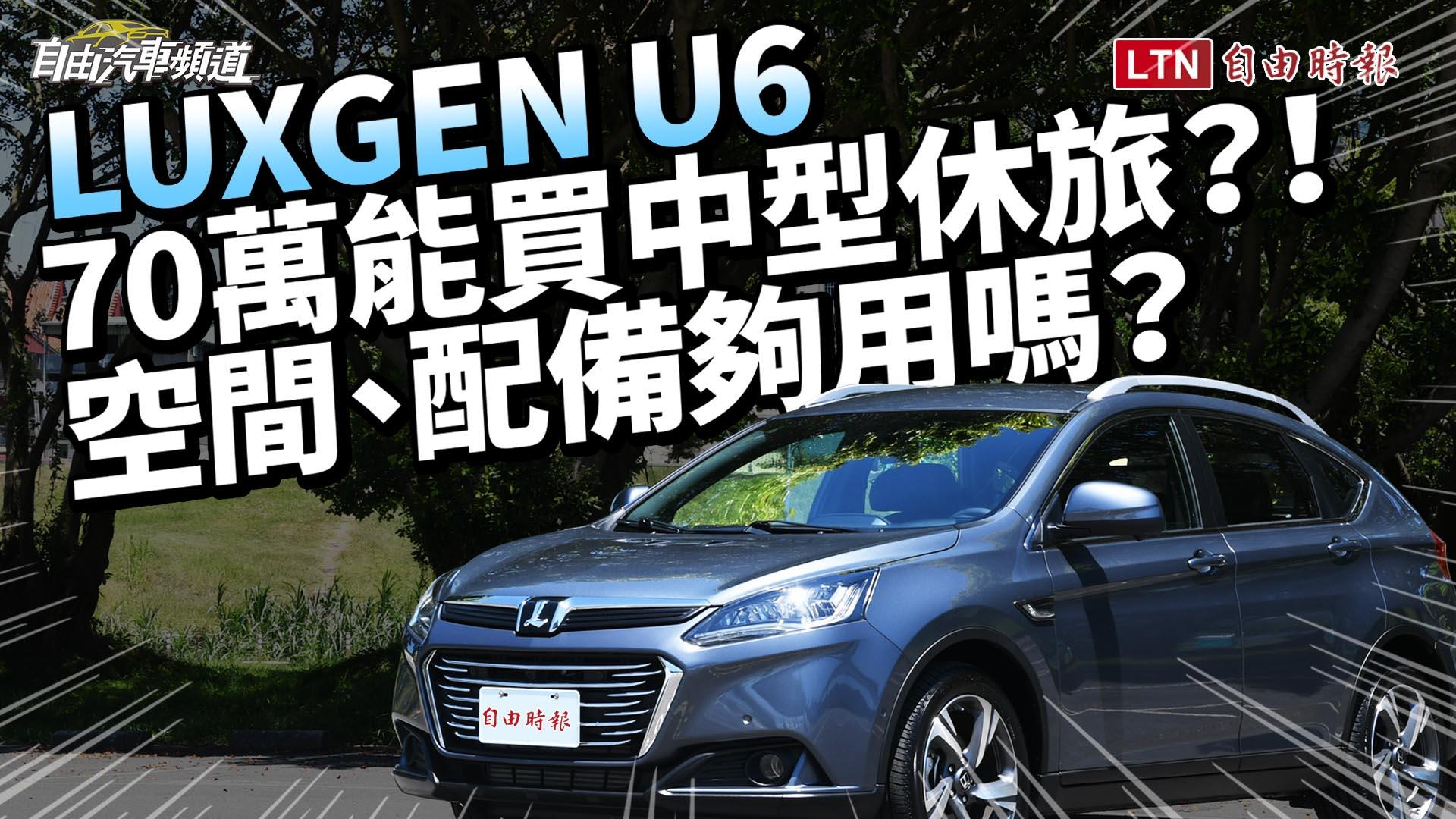 〈影音〉鎖定 70 萬休旅戰場,Luxgen U6 再推新車拚人氣!
