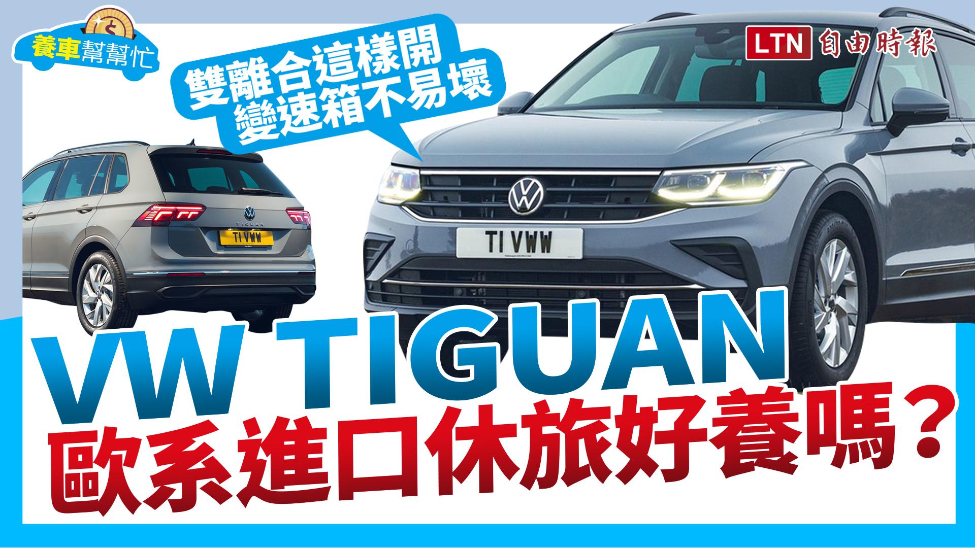 【養車幫幫忙】養起來不輸日系車,小改款VW Tiguan養護成本分析!