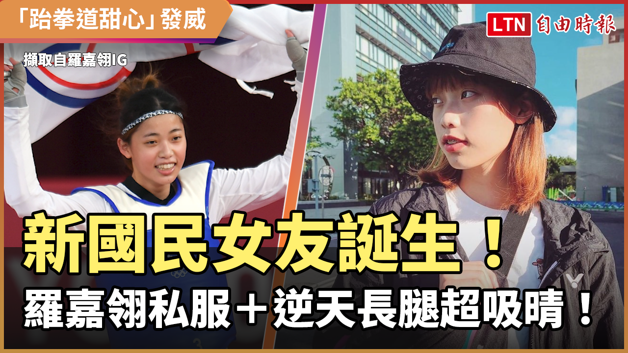 新國民女友誕生! 「跆拳道甜心」羅嘉翎私服+逆天長腿超吸晴!
