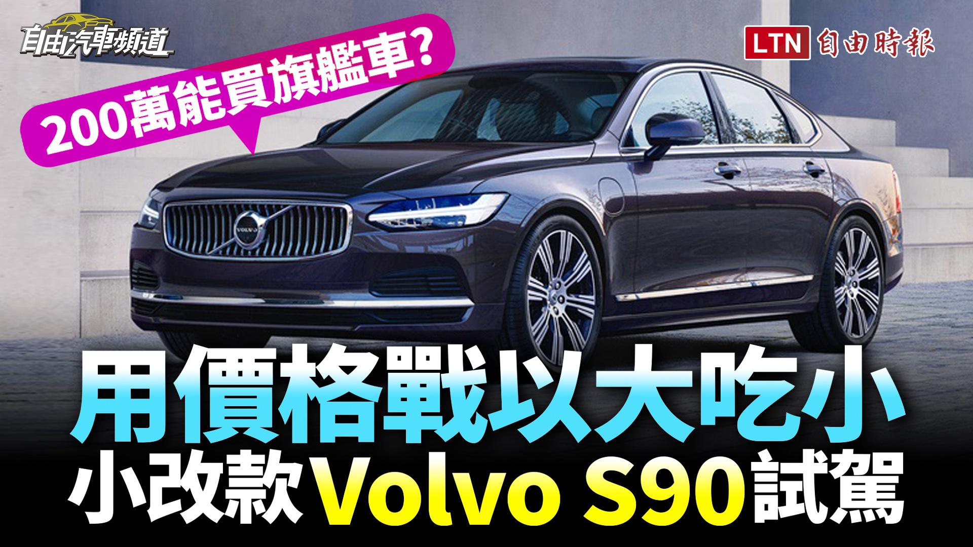 200萬能買旗艦車?用價格戰以大吃小!小改款Volvo S90試駕